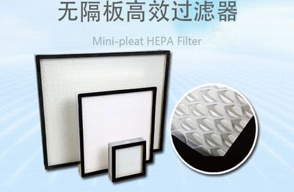 The difference between high efficiency filter with partition and high efficiency filter without partition